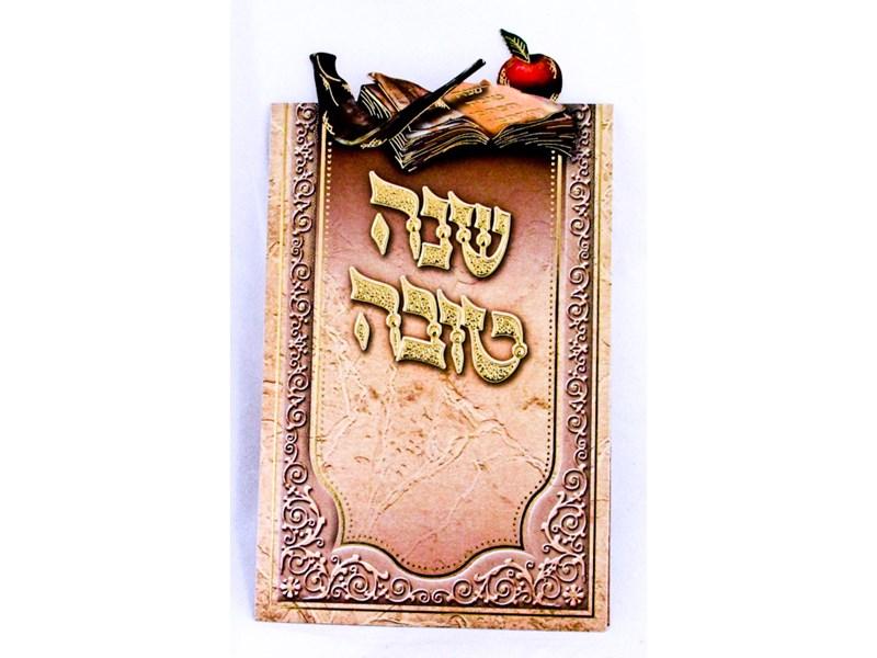 Birkat hagim de roch hachana pour votre seder for Acheter hanoukia