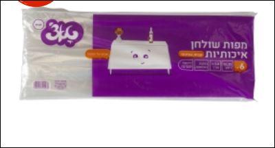 Nappe jetable en plastique et transparente taille 1 israelchrono la boutique d 39 infos - Nappe plastique transparente pour table ...